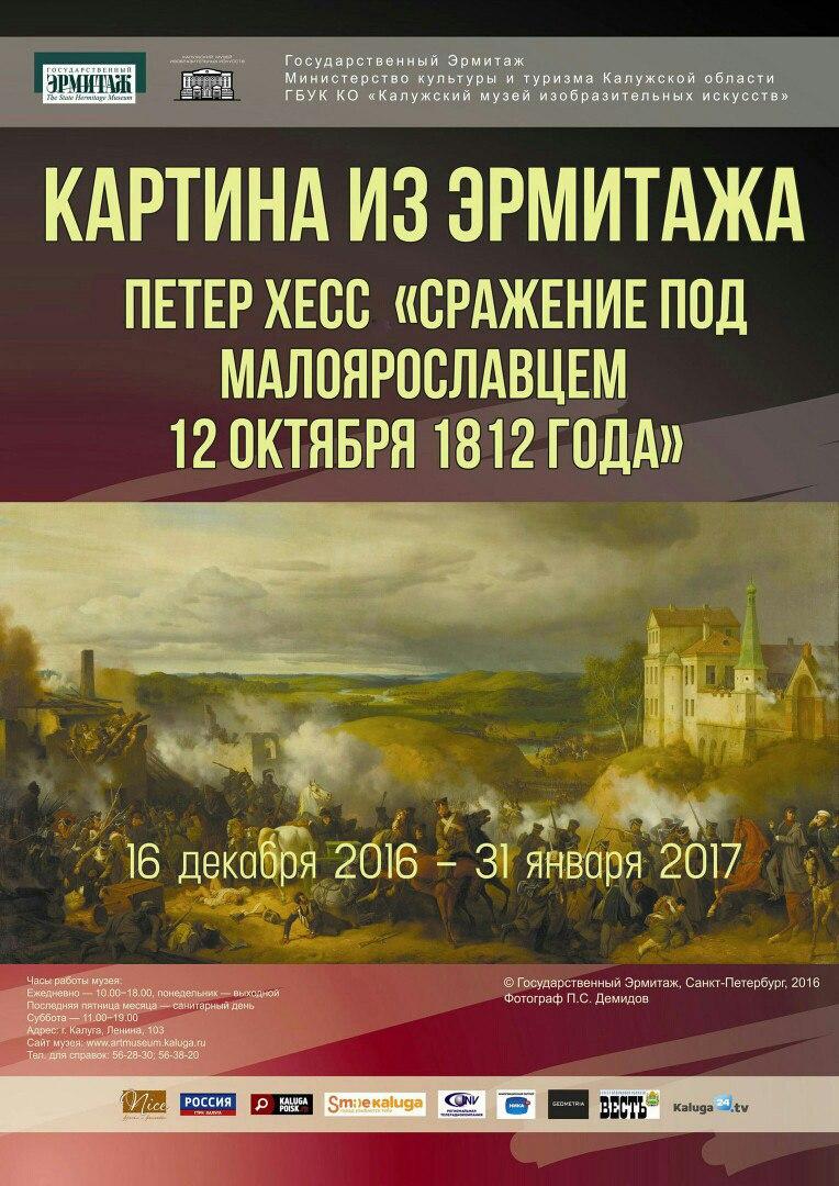 Впервые в Калуге выставка картины из Эрмитажа Петера Хесса «Сражение под Малоярославцем 12 октября 1812 года» в Калужском музее изобразительных искусств