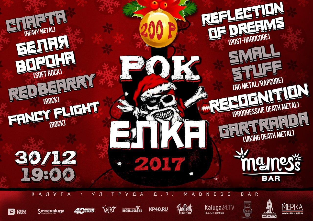 РОК-ЁЛКА 2017 — Madness Bar