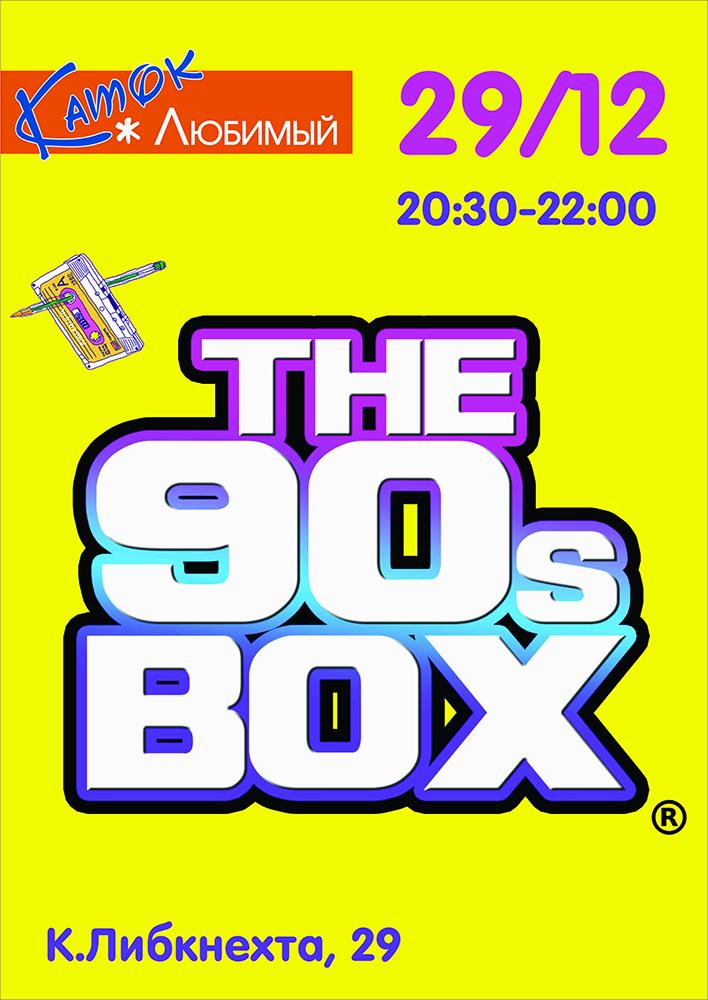 Тематический музыкальный сеанс на катке «Любимый» в Алекспарке. Музыка 90-х