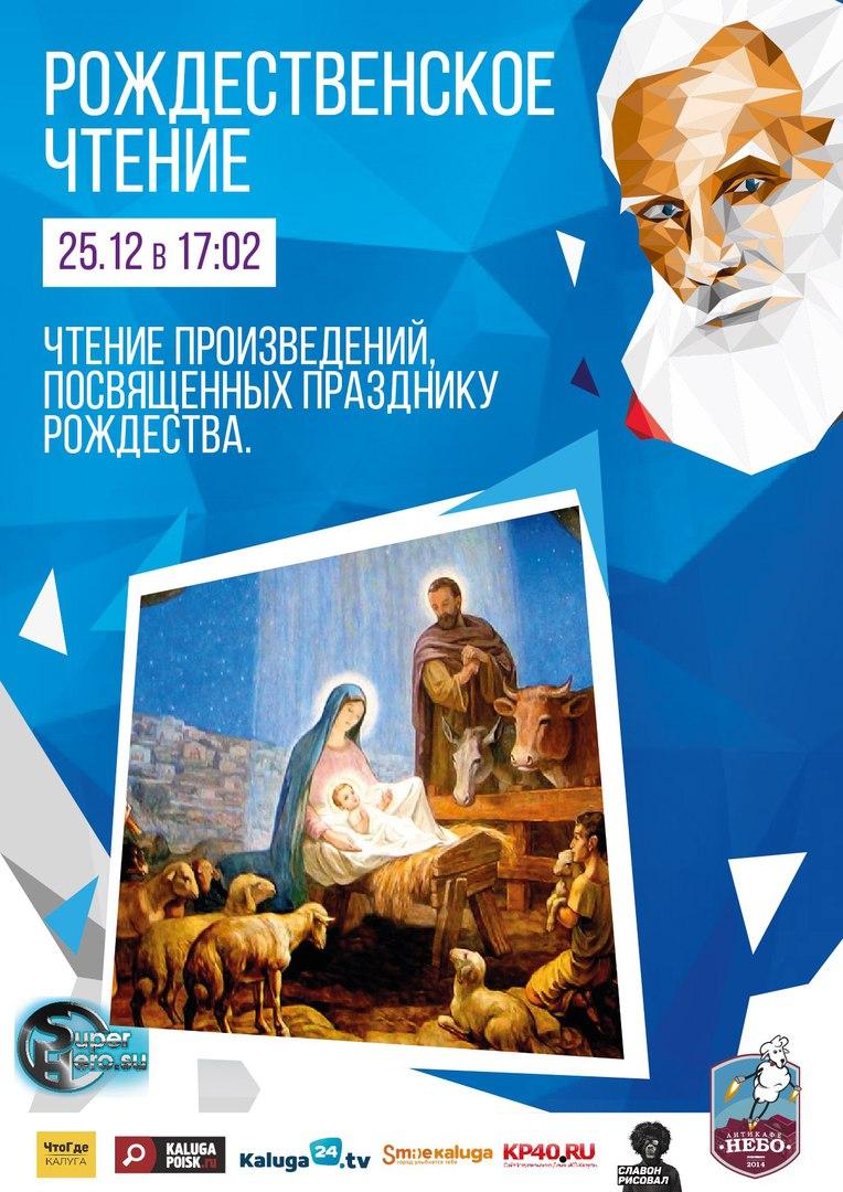 Рождественское чтение! в антикафе Небо