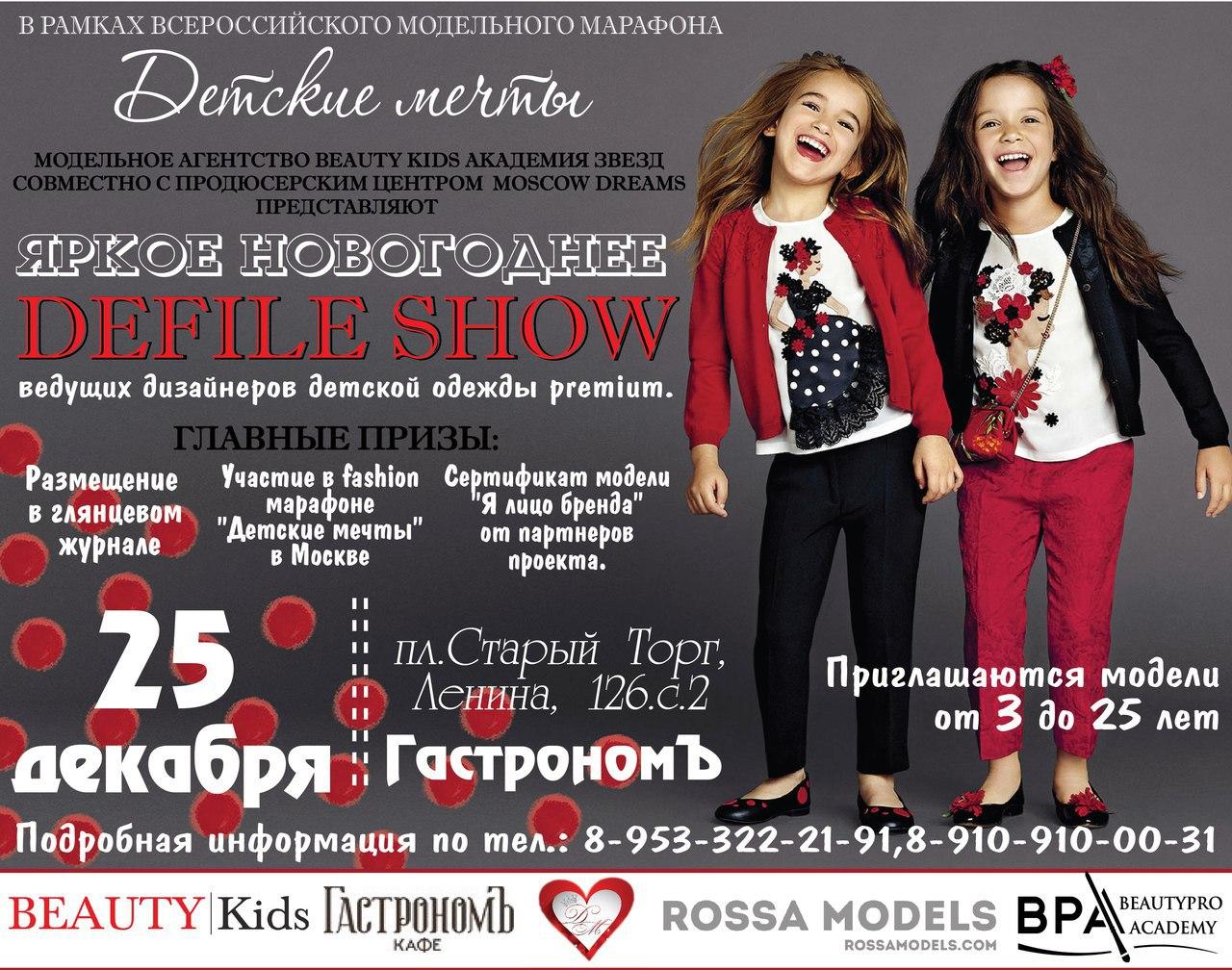 Всероссийский модный марафон «Детские Мечты» в кафе «ГастрономЪ»