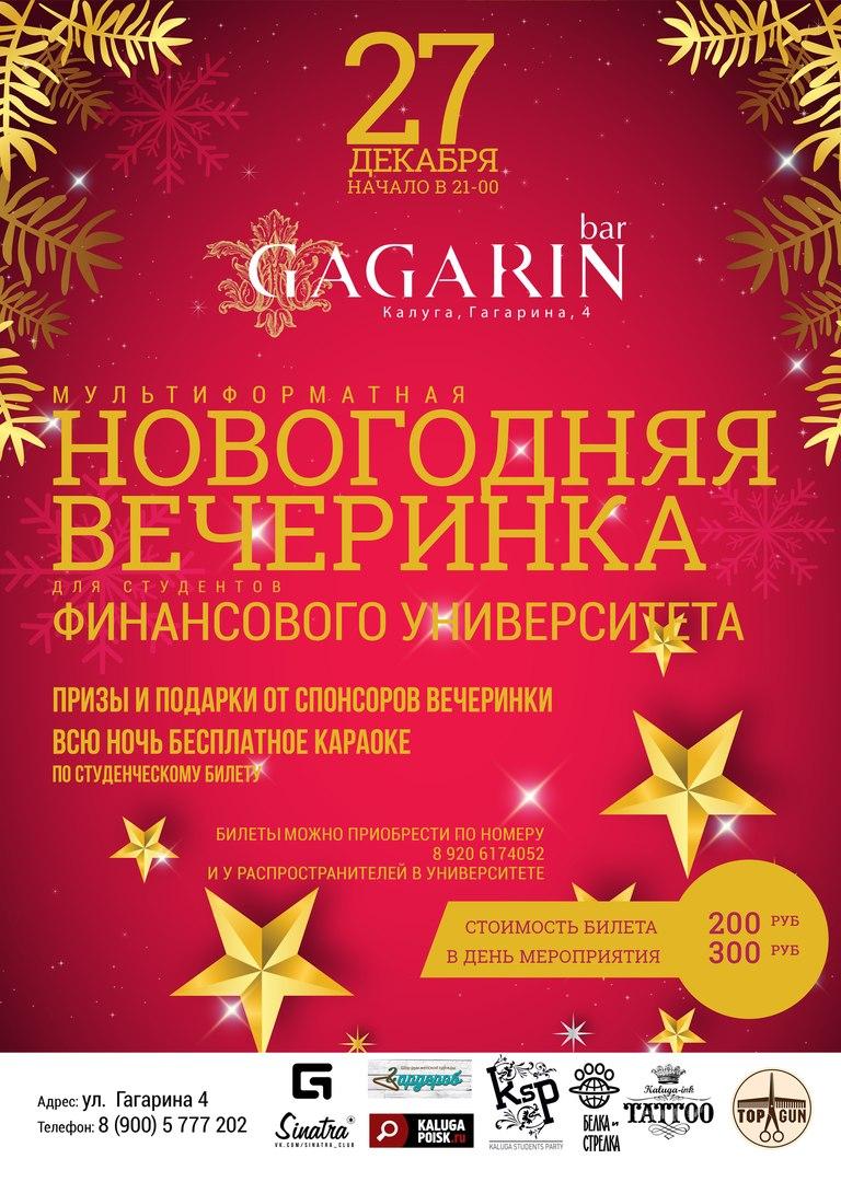 Новогодняя вечеринка Финунивера в баре Gagarin