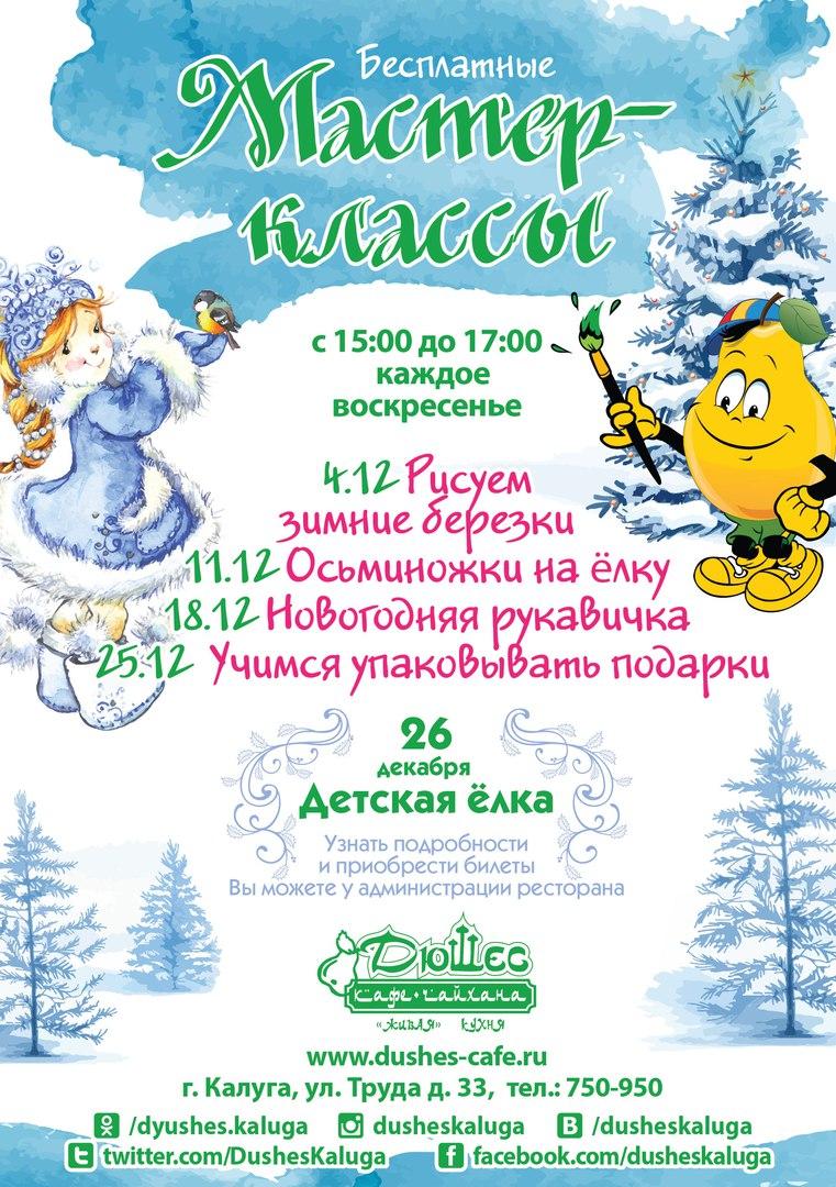 Детские бесплатные мастер-классы в Дюшесе в декабре
