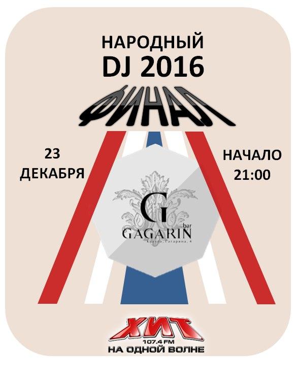 Финал «Народный DJ — 2016″ в баре Gagarin