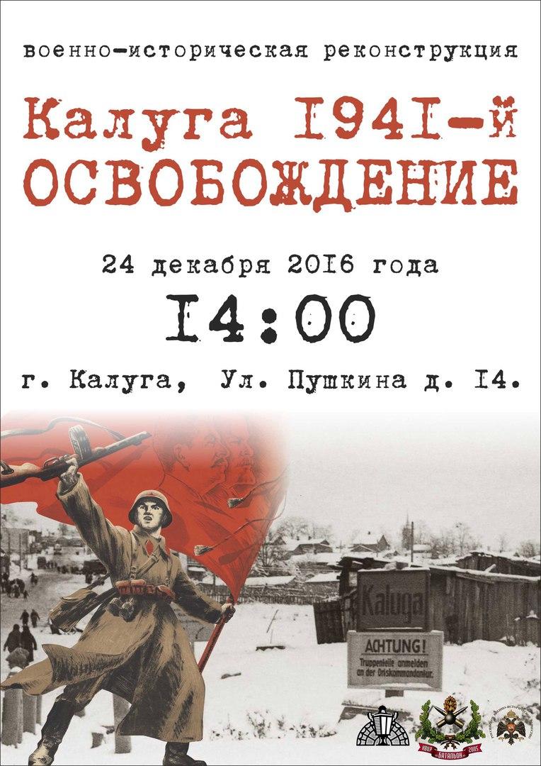 Военно-историческая реконструкция «Калуга. 1941-й. Освобождение»