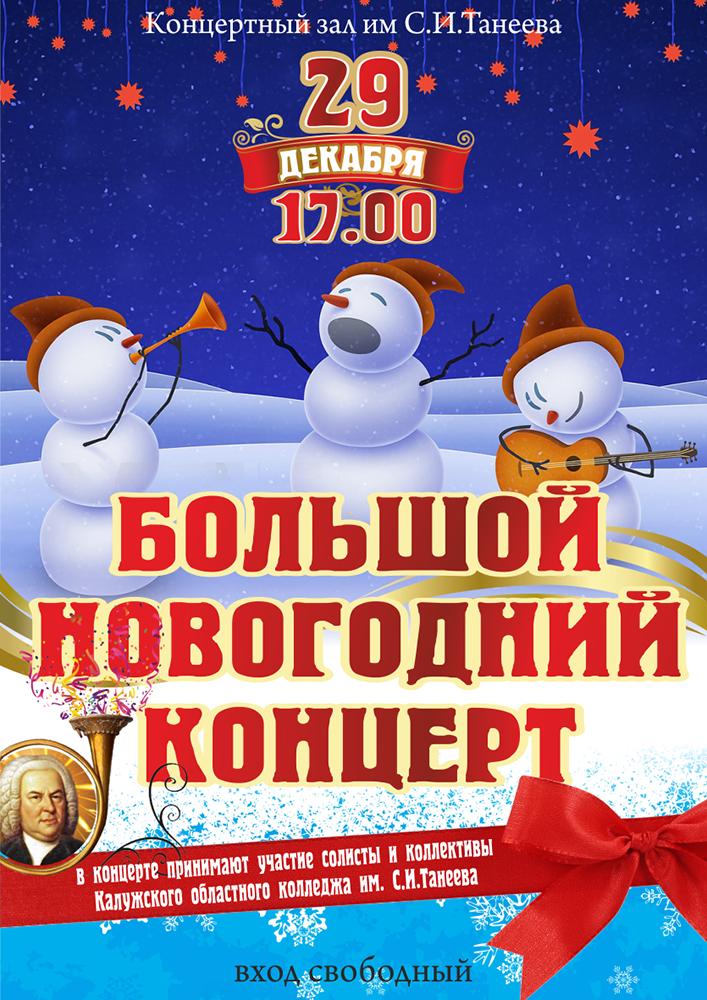 Большой новогодний концерт в концертном зале им. С. И. Танеева на Баженова, 1