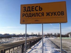 Баннер у въезда в Стрелковку