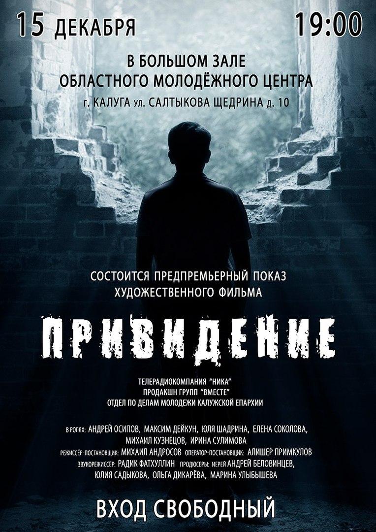 Презентация фильма «Привидение» в Областном молодёжном центре