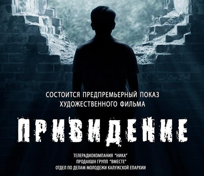 15 декабря пройдёт предпремьерный показ калужского детского приключенческого фильма «Привидение»
