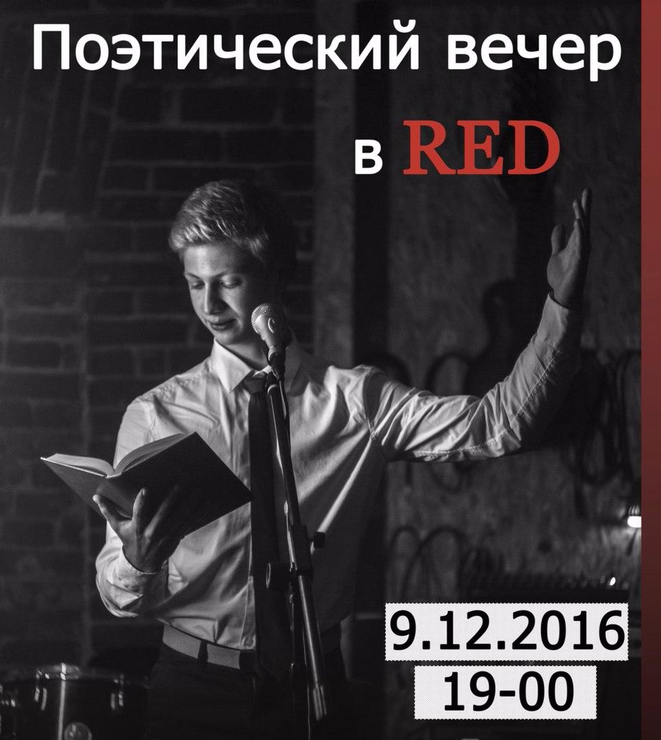 Поэтический вечер в RED