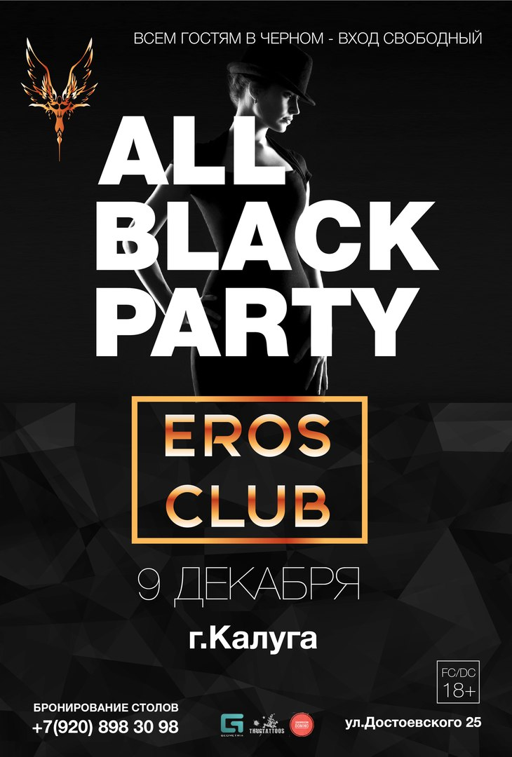 EROS CLUB — ALL BLACK PARTY