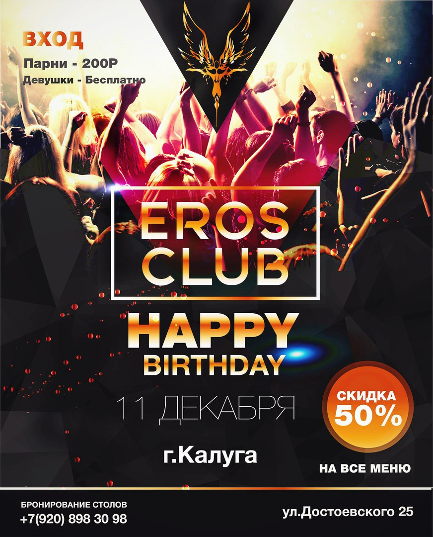 EROS CLUB — HAPPY BIRTHDAY