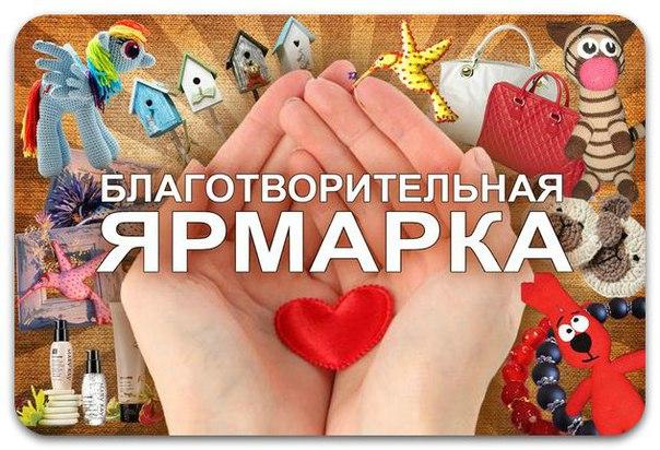 Благотворительная акция «Доброта в руках» в центре «Радуга»