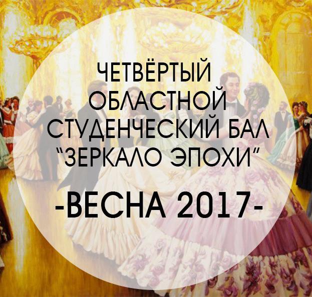 Открыта регистрация участников четвёртого областного студенческого бала «Зеркало эпохи»