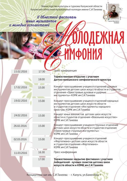 Областной фестиваль «Молодёжная симфония»