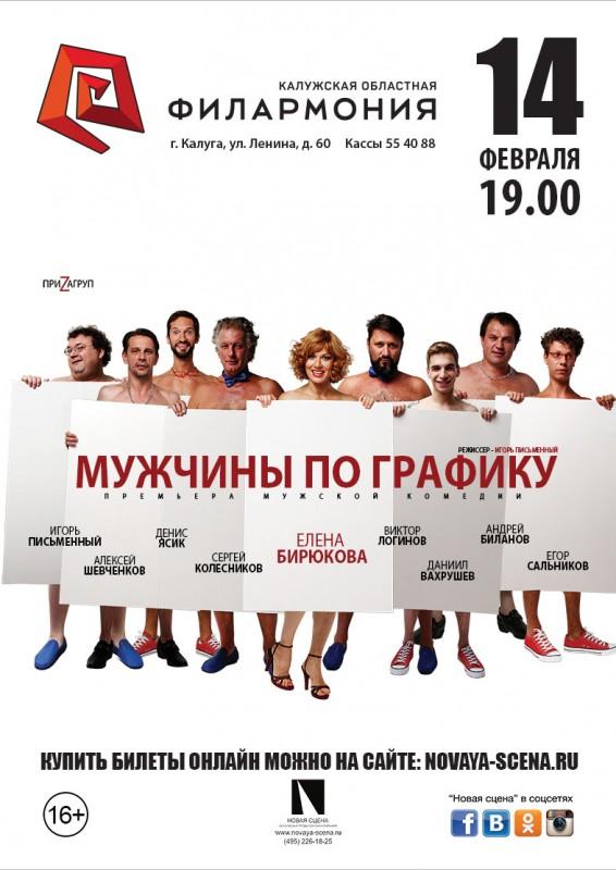 «Мужчины по графику». Премьера мужской комедии в Калужской областной филармонии