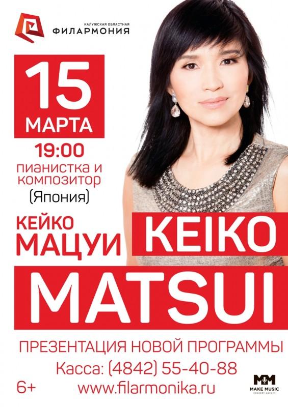Keiko Matsui (КЕЙКО МАЦУИ). Презентация новой программы в Калужской областной филармонии