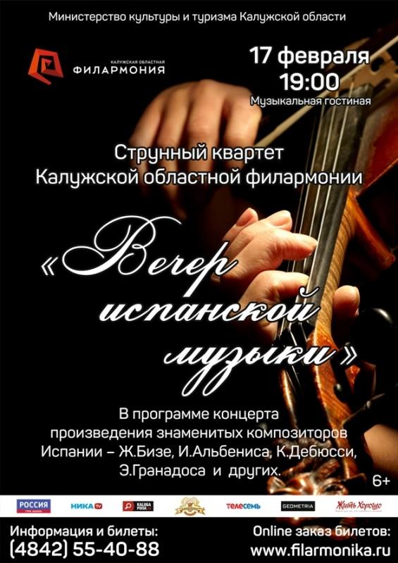 «Вечер испанской музыки», Струнный квартет Калужской областной филармонии