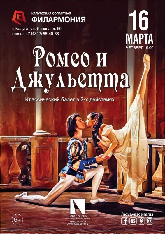 «Ромео и Джульетта», классический балет в 2-х действиях в Калужской областной филармонии