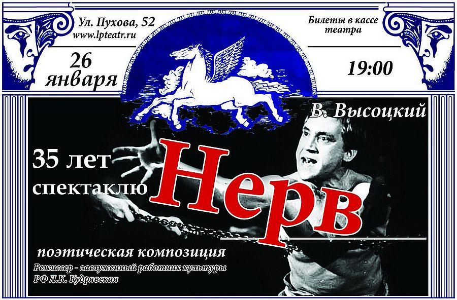 Спектакль Литературно-поэтического театра «Нерв» в Городском досуговом центре