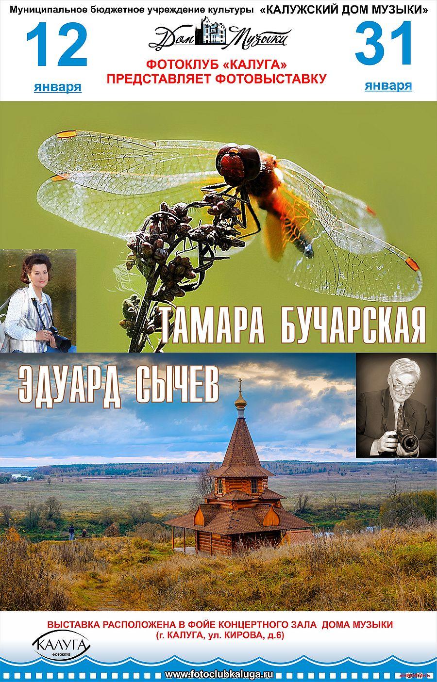 Выставка фотоклуба «Калуга» (Эдуард Сычёв и Тамара Бучарская)