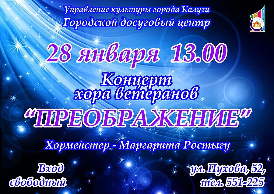 Концерт хора ветеранов «Преображение» в Городском досуговом центре