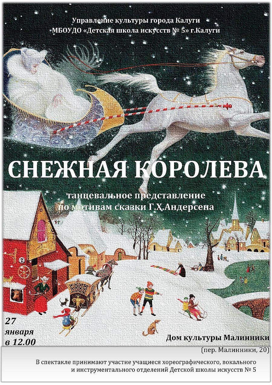 Танцевальное представление «Снежная королева» в ДК «Малинники»