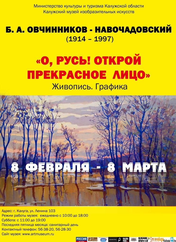 Выставка Б. А. Овчинникова-Новочадовского «О, Русь! Открой прекрасное лицо»