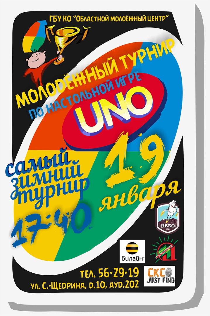 Турнир по настольной игре «UNO» в Областном молодёжном центре