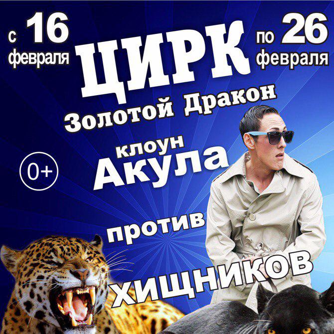 Цирк «Золотой Дракон» представит новую шоу-программу в Калуге