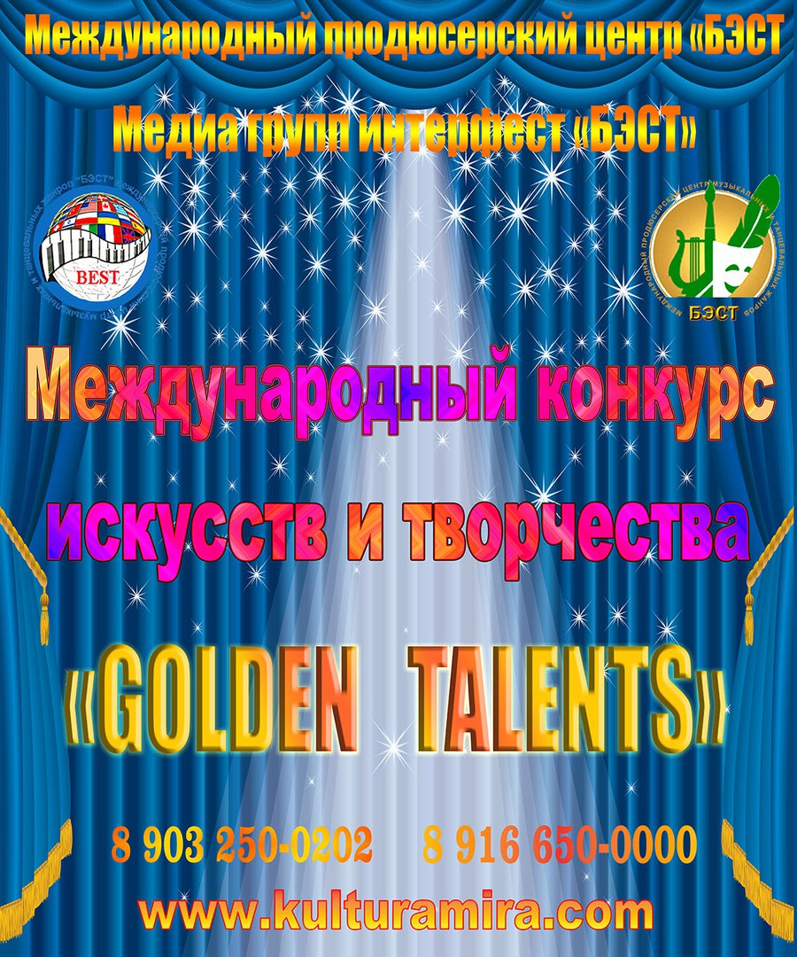 Международные фестивали конкурсы сценического искусства осень 2017 в россии