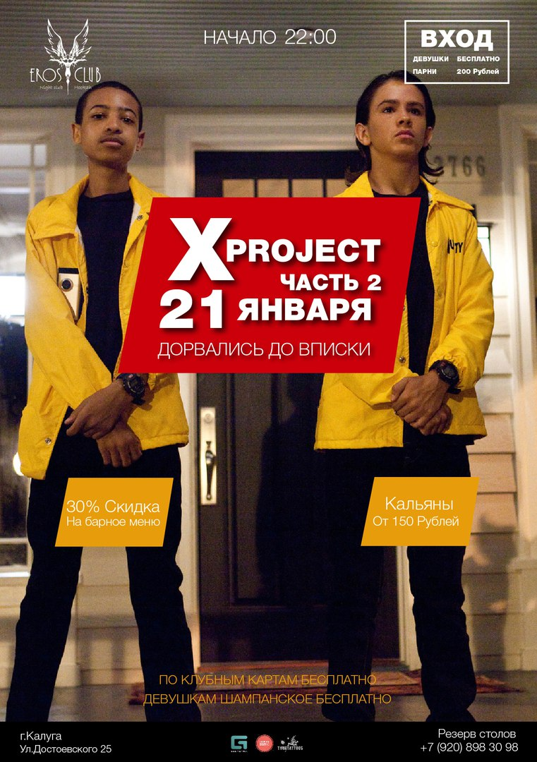 Вечеринка «X-PROJECT — ДОРВАЛИСЬ ДО ВПИСКИ» в клубе EROS. Часть 2