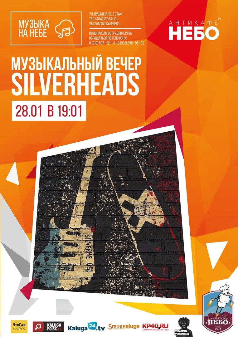 Музыкальный вечер  SilverHeads в антикафе Небо
