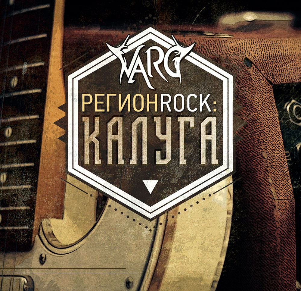 Выпущен альбом с композициями калужских рок-групп
