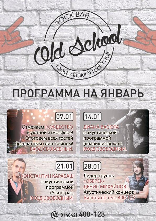 Константин Карабаш с акустической программой «У костра» в баре OLD SCHOOL
