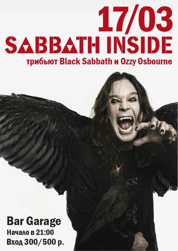 Sabbath Inside в Гараже