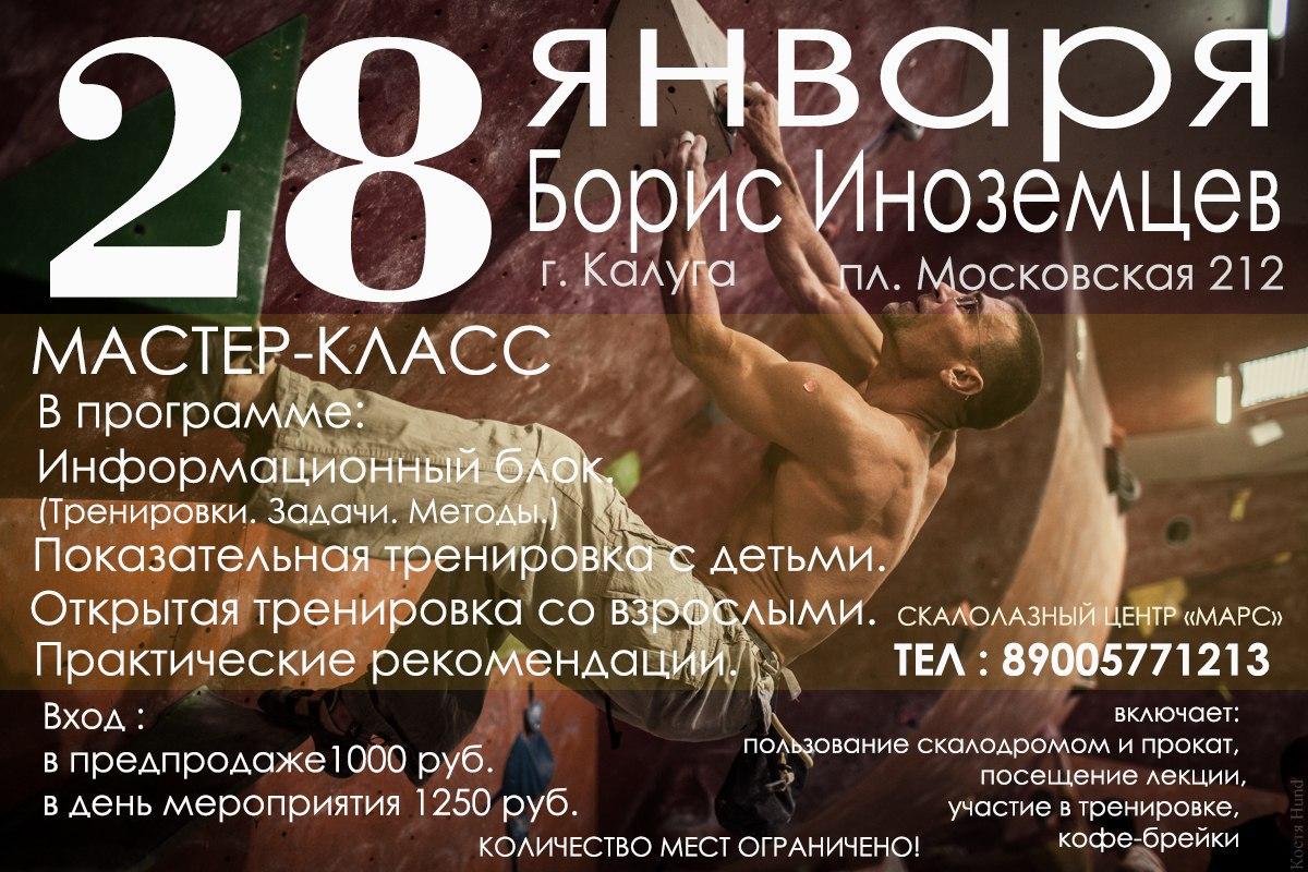 Мастер-класс Бориса Иноземцева в скалолазном центре Марс