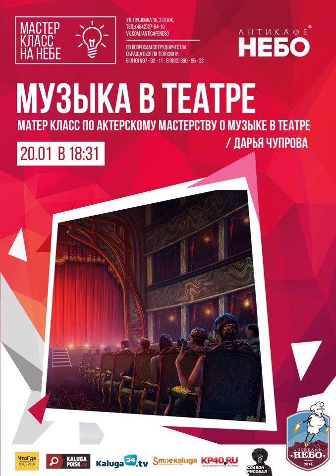Мастер-класс по актерскому мастерству о музыке в театре в антикафе Небо