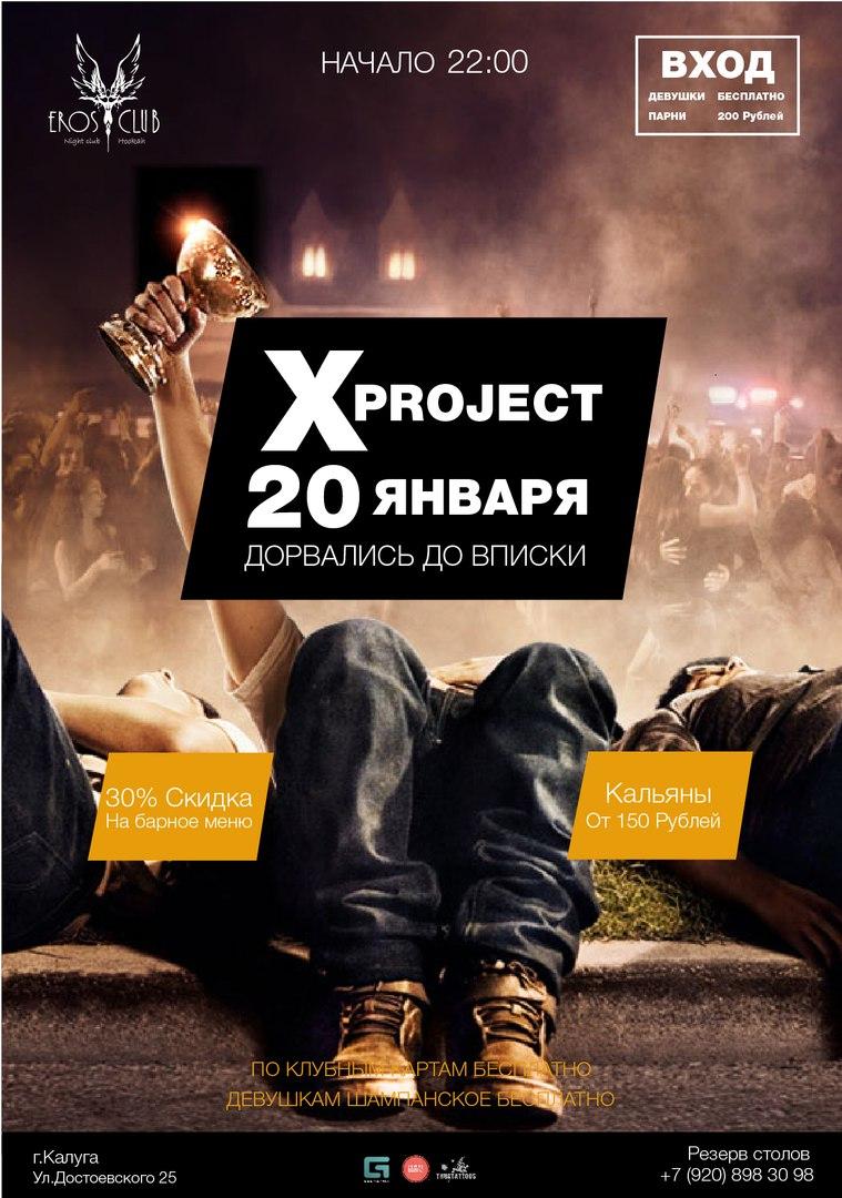 Вечеринка «X-PROJECT — ДОРВАЛИСЬ ДО ВПИСКИ» в клубе EROS