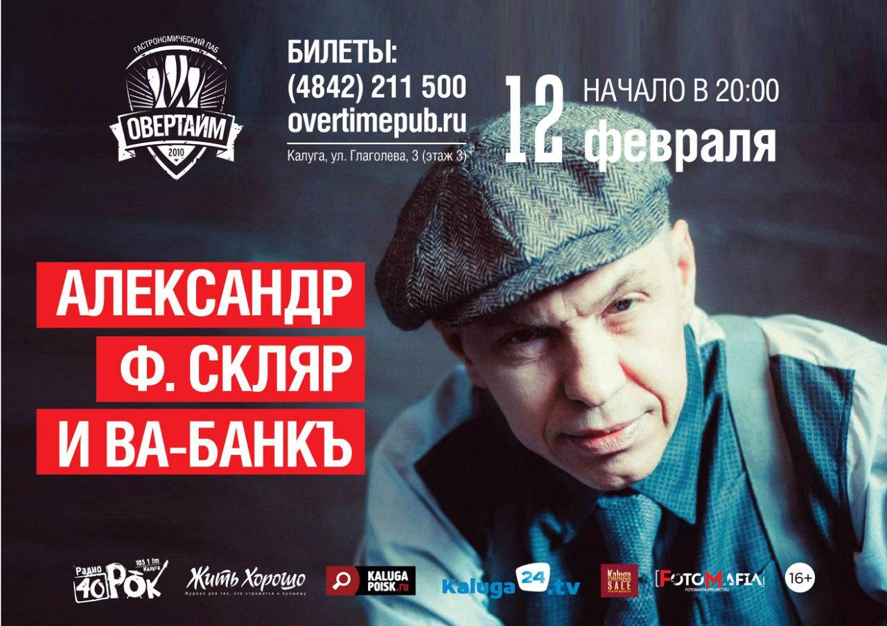 Александр Ф. Скляр в пабе Овертайм