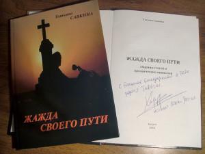 Автограф Александра Хирурга для автора