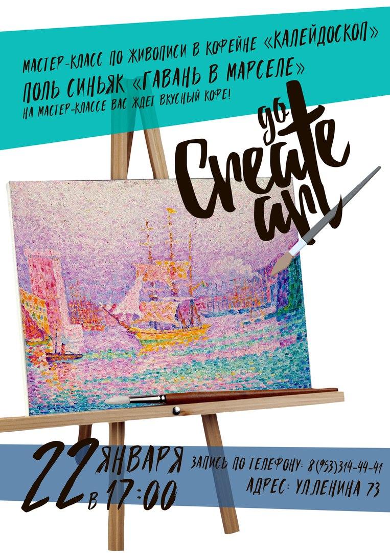 Мастер-классы по живописи от проекта «Go create art!» в кофейне «Калейдоскоп»
