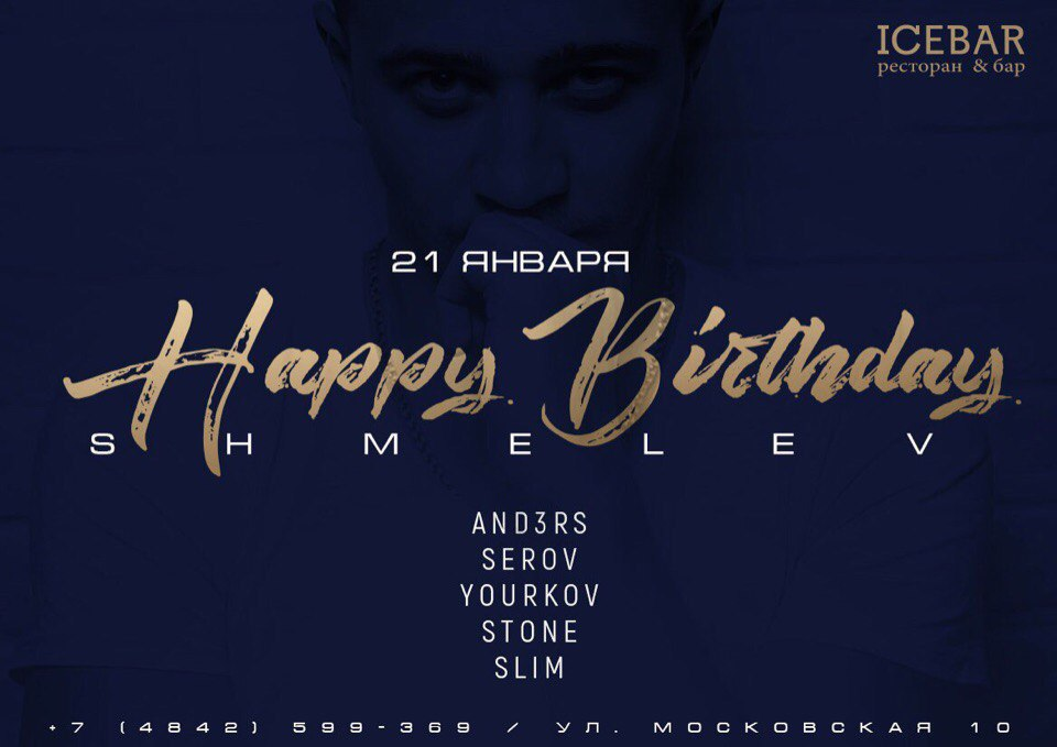 21 ЯНВАРЯ НАPPY BIRTHDAY SHMELEV в ICEBAR
