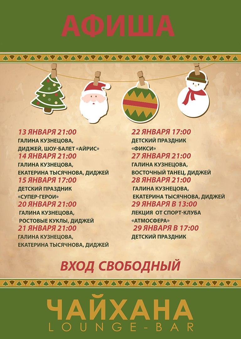 Галина Кузнецова, Екатерина Тысячнова и диджей в Чайхане
