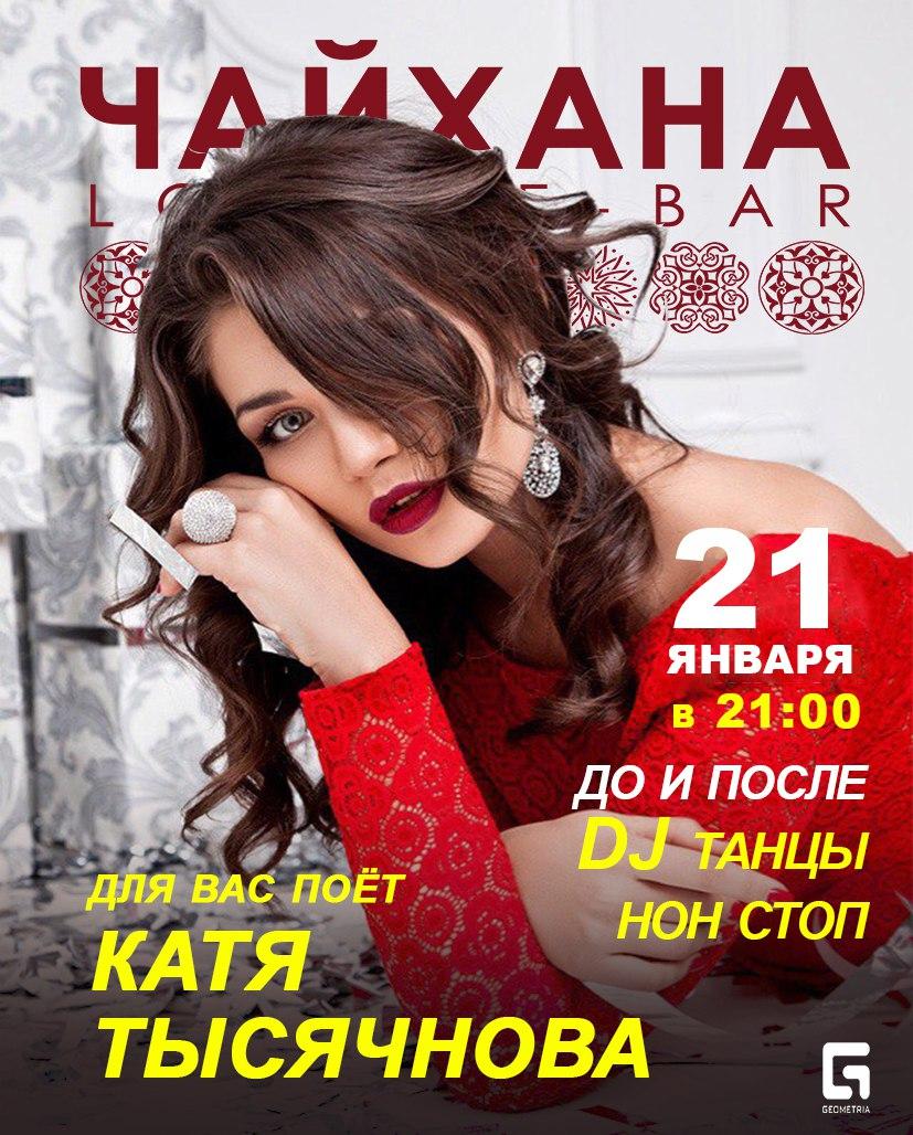 Екатерина Тысячнова и диджей в Чайхане