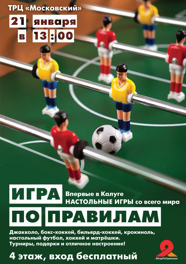 Настольные игры со всего мира в ТРЦ «Московский»