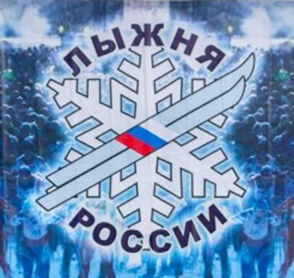XXXV «Лыжня России» пройдёт 11 февраля