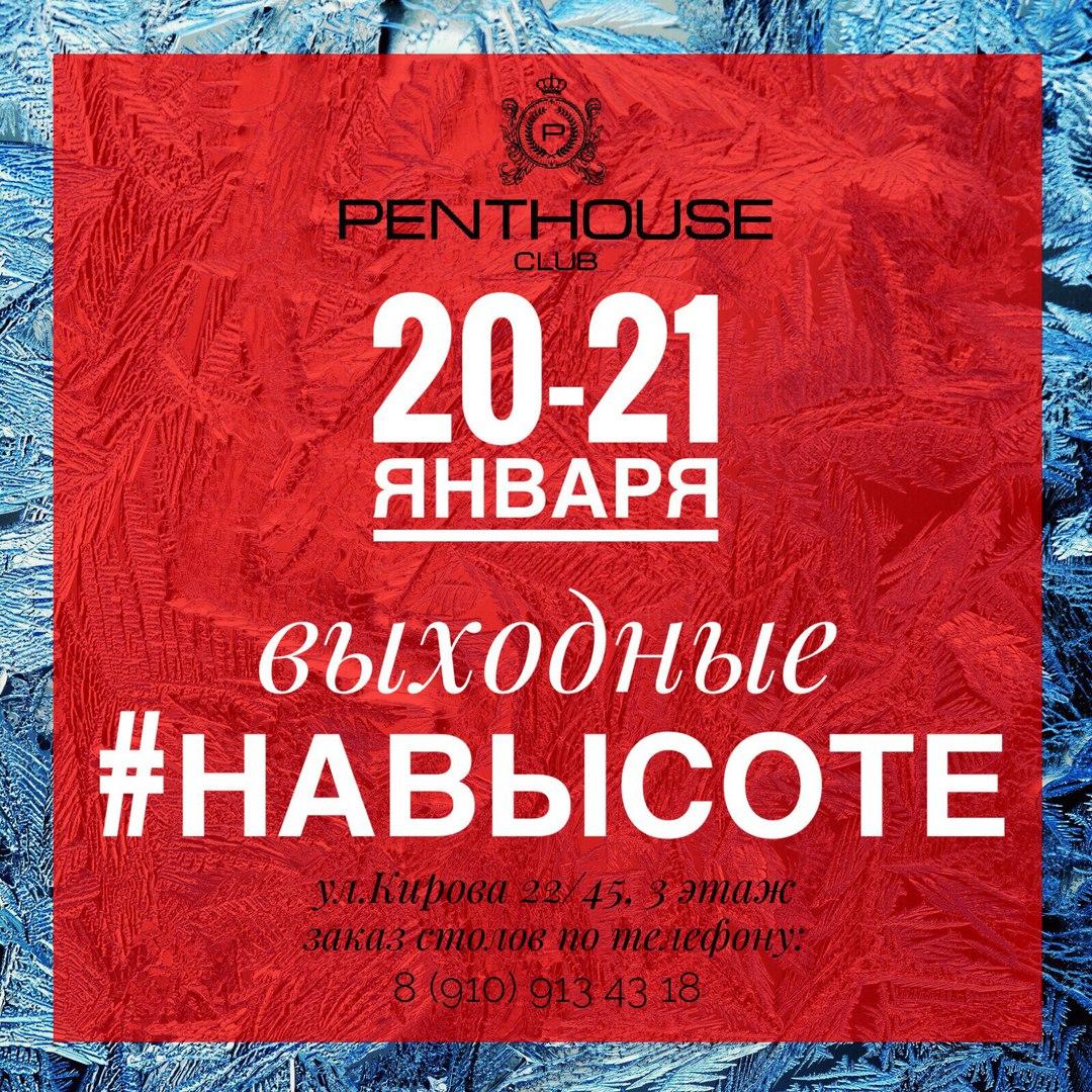DJ's: CORTO / EVAN SHAKE / ALEX NEWMAN в PENTHOUSE CLUB