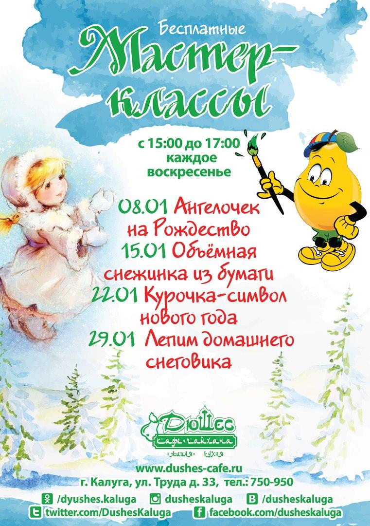 Бесплатные детские мастер-классы в Дюшесе