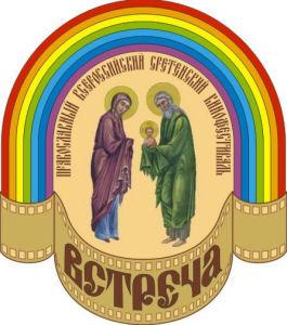 XII Международный православный Сретенский кинофестиваль «Встреча» будет посвящён Году экологии в России